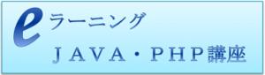 JAVA・PHP講座
